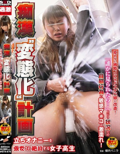 Shirosaki Aoi - School Girls To Climax Is Forced To Pervert 'tra