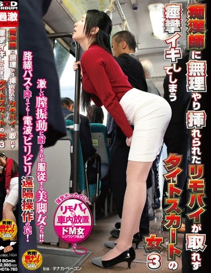 Ayaha Seino - Lady in a Tight Skirt Forcibly Fitted With a Remot