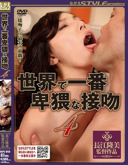 Nozomi Mashiro - Kiss of the world's most obscene four