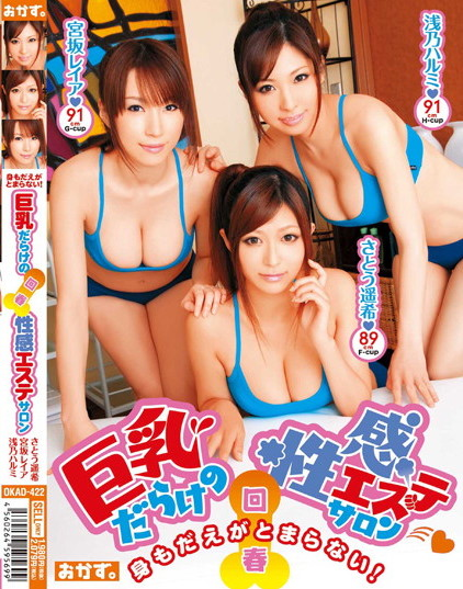 Harumi Asano - Erotic sexual rejuvenation salon- stop squirm!