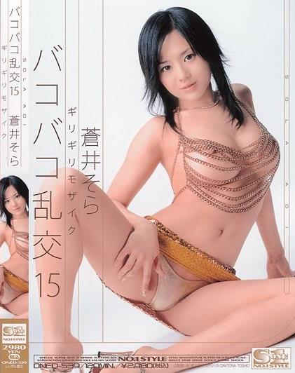 Sola Aoi - Sexual Promiscuity 15