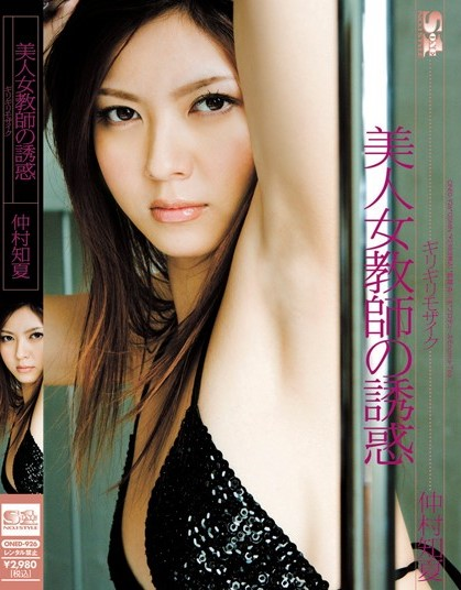 Chika Nakamura - Temptation of Beautiful Female Teacher -