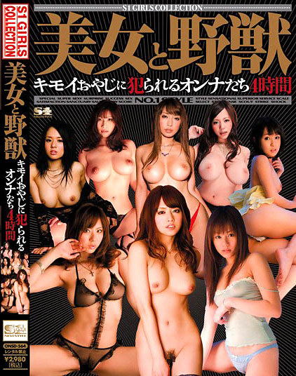 Sola Aoi - Kimoi Beauty and the Beast-S1 Girls Collection