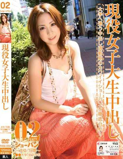 Shono Mayu - Short Pants 02