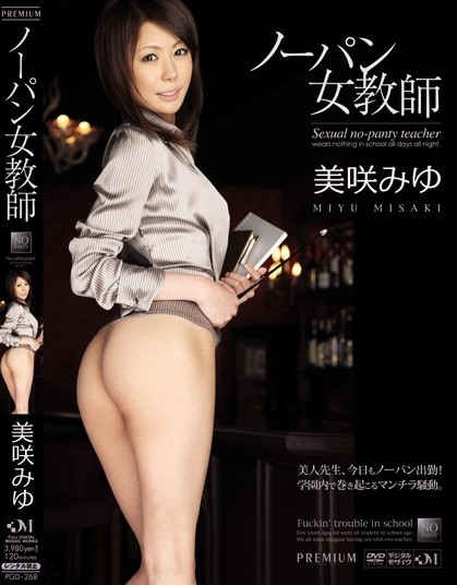 Miyu Misaki - Female Teacher Without Panties