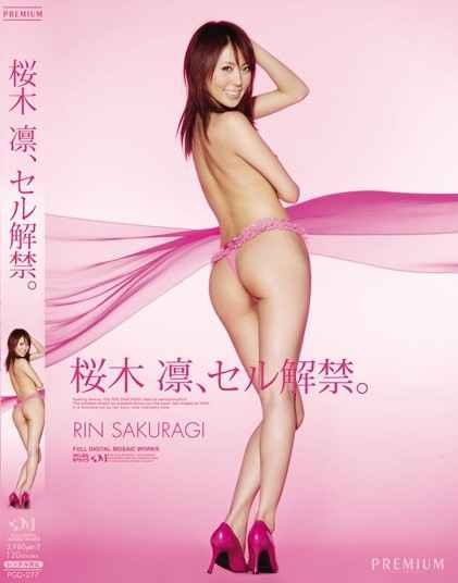 Rin Sakuragi - Sell Debut