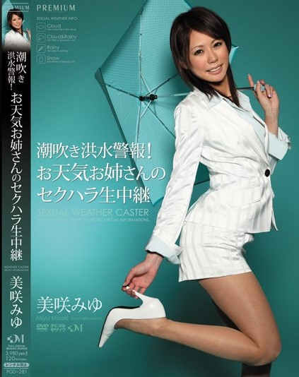 Miyu Misaki - Squirting Flood Alert! Weatherwoman Sexual Harassm