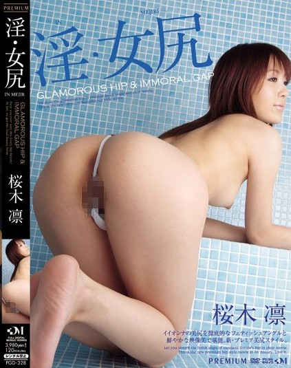 Rin Sakuragi - Obscene Lady's Ass