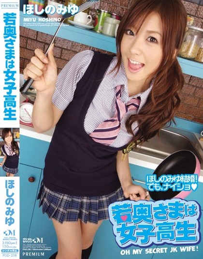 Miyu Hoshino - My Secret High School Wife