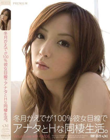 Kaede Fuyutsuki - 100% Your Virtual Girlfriend Erotic Life Toget