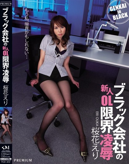 Eri Ouka - Rape New Comer OL in Black Company