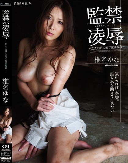 Yuna Shiina - Confinement Rape ~Gang Raped in Lover's Pre