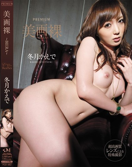 Kaede Fuyutsuki - Beautiful Portrait of Nudity ~BIERA~