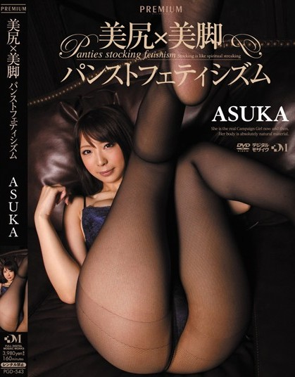 Asuka - Beautiful Ass × Beautiful Legs, Panty Hose Fetishism