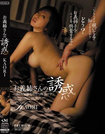 KAORI - Young Sister-in-law's Seduction