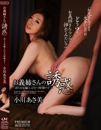 Asami Ogawa - My elder brother's wife seduced me under the same