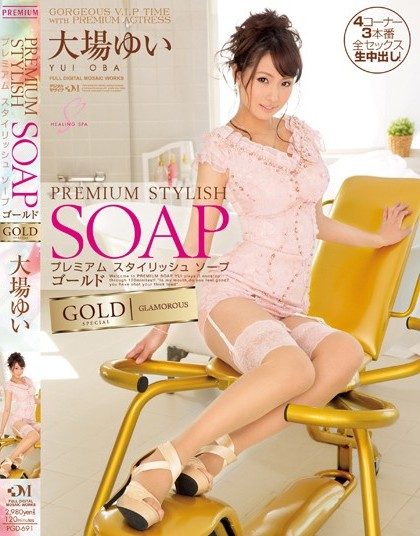 Yui Oba - PREMIUM STYLISH SOAP - GOLD