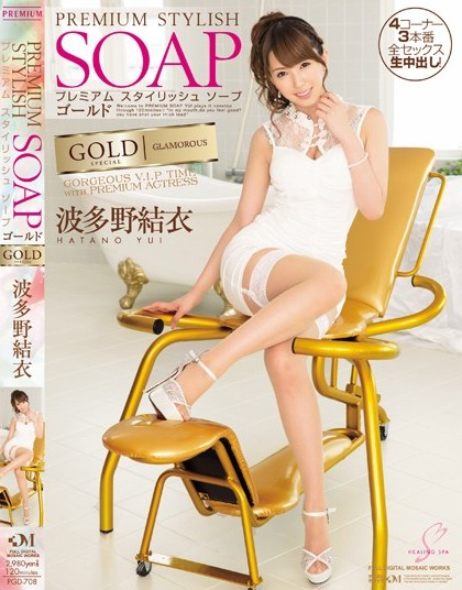 Yui Hatano - Premium Stylish Soap