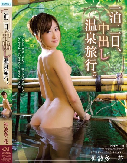 Ichika Kamihata - One night the 2nd, cum hot spring trip