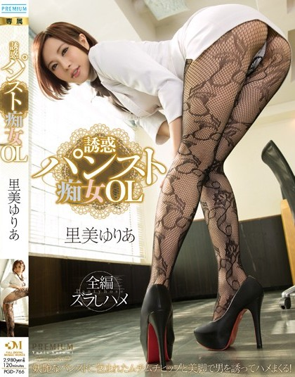 Yuria Satomi - Temptation of seductive Office Lady wearing panty