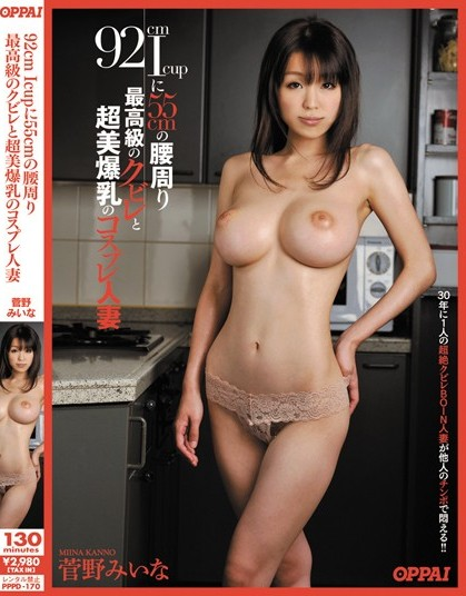 Miina Kanno - 92cm I-cup and 55cm Waist