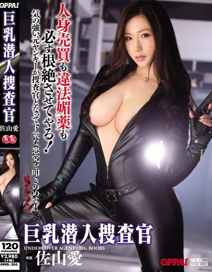 Ai Sayama - Busty Undercover Agent
