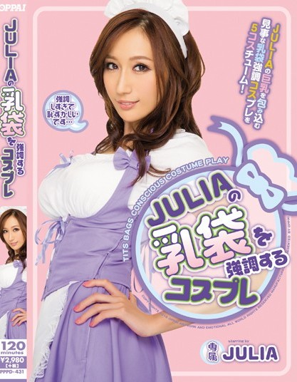 Julia - Emphasize The Milk Bag Of JULIA Cosplay