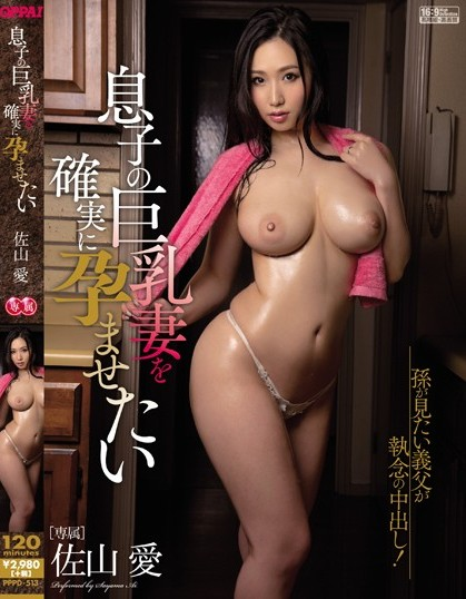 Ai Sayama - I Want To Conceived To Ensure The Son Of Busty Wife