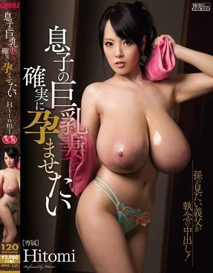 Hitomi Tanaka -Want To Conceived Ensure The Son Of Big Tits Wife