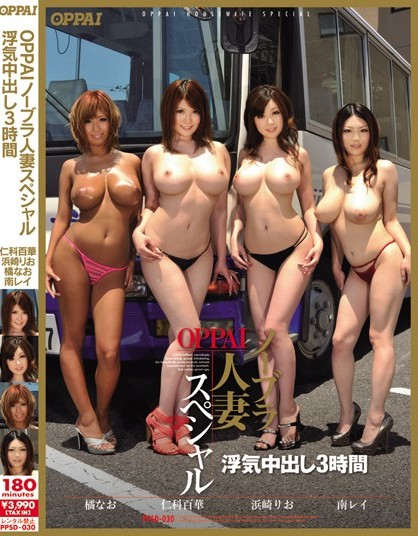 Rio Hamasaki - Married Three Times Out Of Cheating OPPAI Special