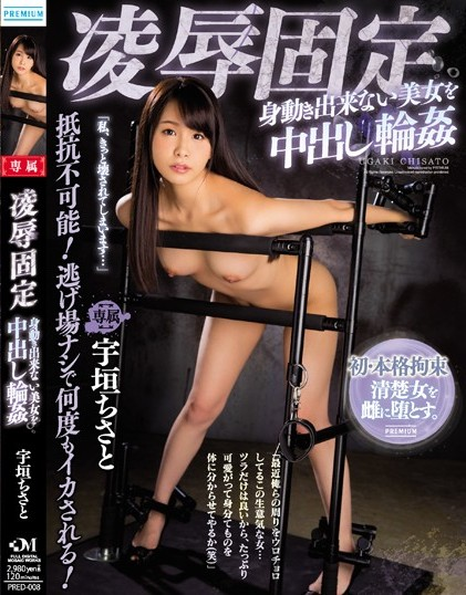 Chisato Ugaki - Intense Insult Fix The Beautiful Woman Who Can N