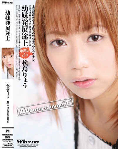 Ryo Matsushima - A Developing Young Younger Sister *Uncensored