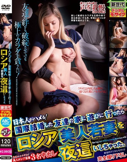 Ru Japanese POV! I have the sneaking visit the Russian Beauty Wi