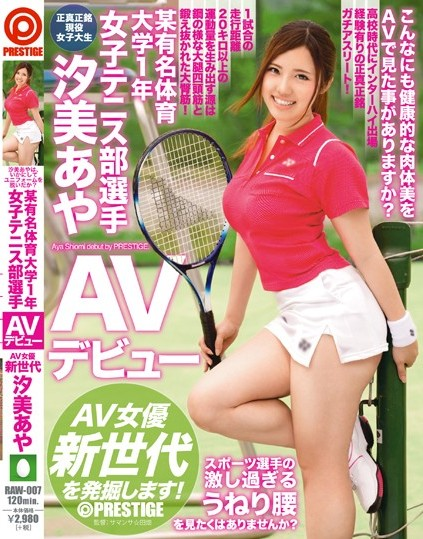 Aya Shiomi - a first year tennis club member from a famous physi