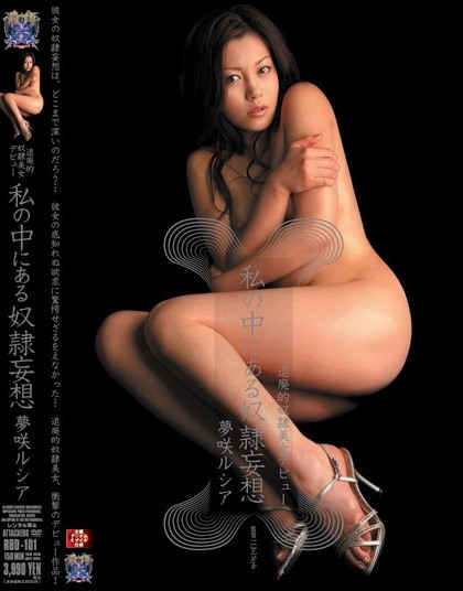 Rushia Himesaka - Degenrate Slave Beautiful Lady Debut