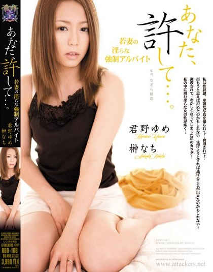 Nachi Sakai - Dear, Please Forgive Me - Young Wife Inmoral Part