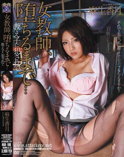 Kazuki Asou - Female Teacher, To the Point of Falling...