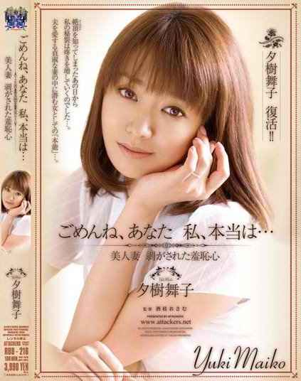 Yuki Maiko - Beautiful Wife's Shame Got Exposed