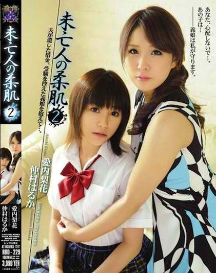 Rinka Aiuchi - Widow's Soft Skin 2 ~ Husband who left behind deb