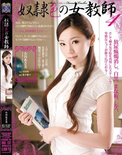 Asami Ogawa - Enslaved Lustful Female Teacher 4