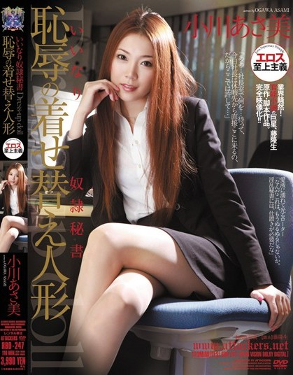 Asami Ogawa - Obedient Slave Secretary - Shameful Clothes Dress
