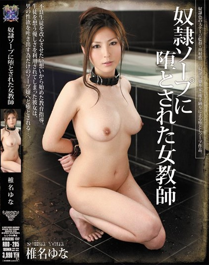 Yuna Shiina - The Teached Fall in A Slave Soap
