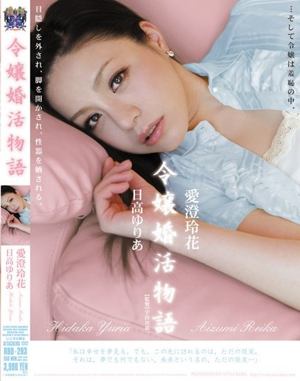Reika Aizumi - The Story of a Young Woman Searching For a Marria