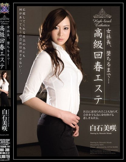 Misaki Shiraishi - President, To the Point of Falling… A High-Cl