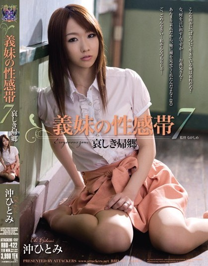 Hitomi Oki - Sister-in-Law's G-Spot 7-Sorrowful homecoming