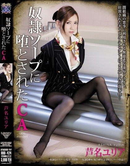Yuria Ashina - Cabin Attendant Who Has Lowered Herself to Engagi