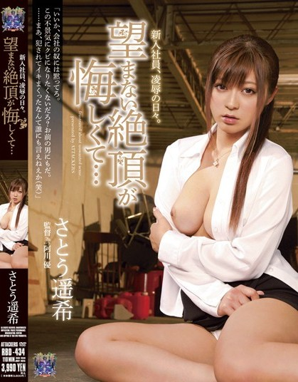 Haruka Satou - New Employee, Raped Each Day - Regretting a Clima