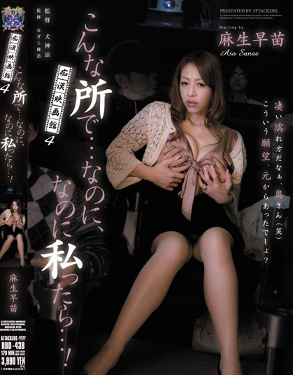 Sanae Aso - Groping in a Theater 4 - In a Place Like This... And