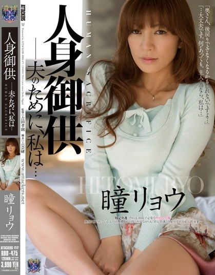 Ryo Hitomi - Human Sacrifice - I Who Did It For My Husband