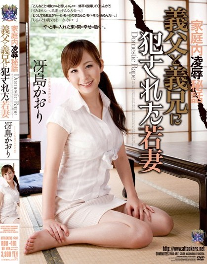 Kaori Saejima - Young Wife Who Was Violated By Her Father-in-Law